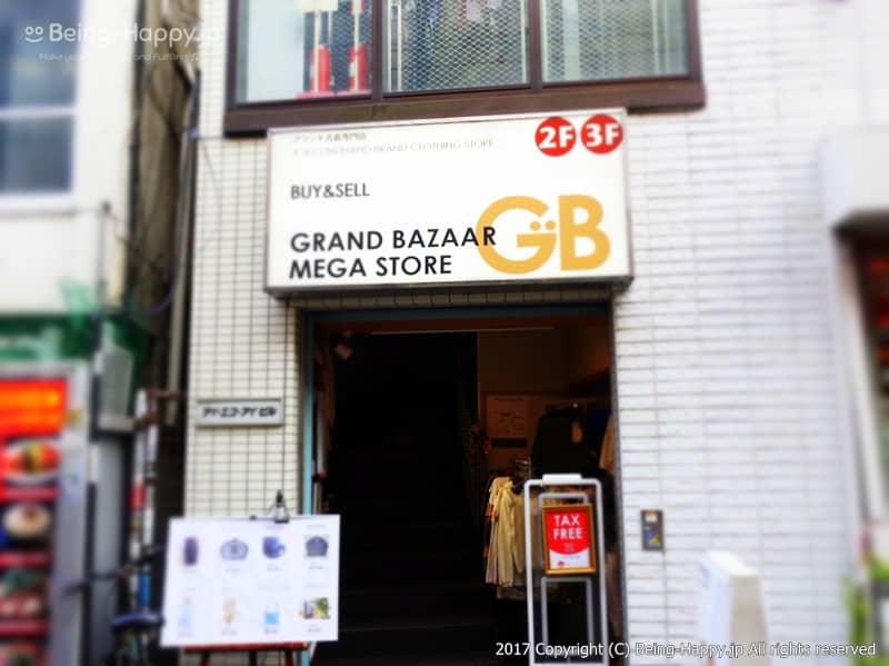 古着店「GRAND BAZAAR(グランバザール)」の入り口