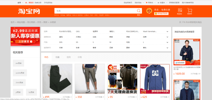 Taobao screenshot