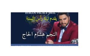 هشام الحاج ضيف شرف أسبوع الموضة في دبي
