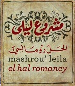 Mashrou' Leila El Hal Romancy Concert At Beirut Hippodrome