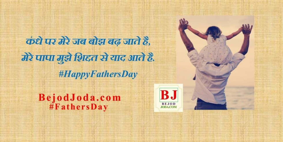 Father Day quote - kandhe par mere jab