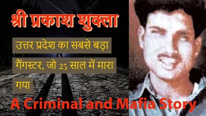 गैंगस्टर श्रीप्रकाश शुक्ला की पूरी कहानी जिसने यूपी CM की सुपारी ली