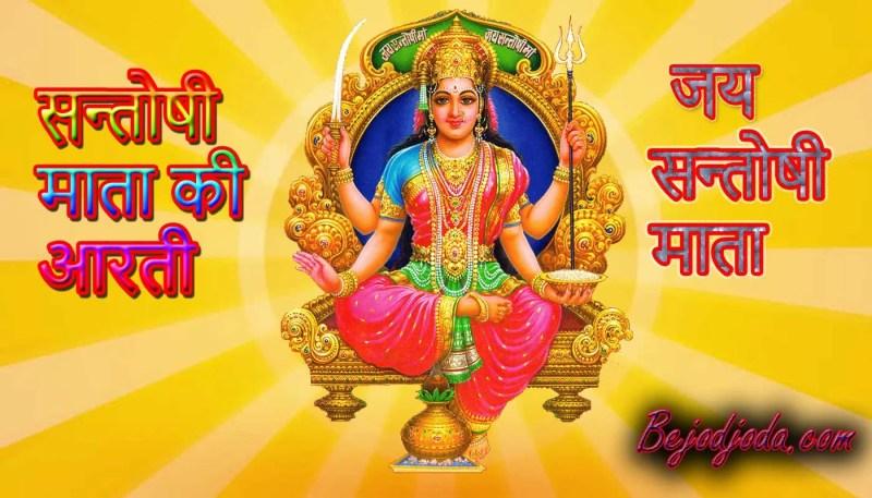 सन्तोषी माता की आरती   Santoshi Maa ki Aarti
