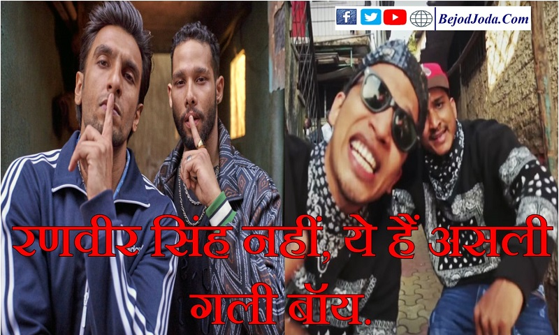 divine-and-naezy-real-life-gully-boy-story-in-hindi