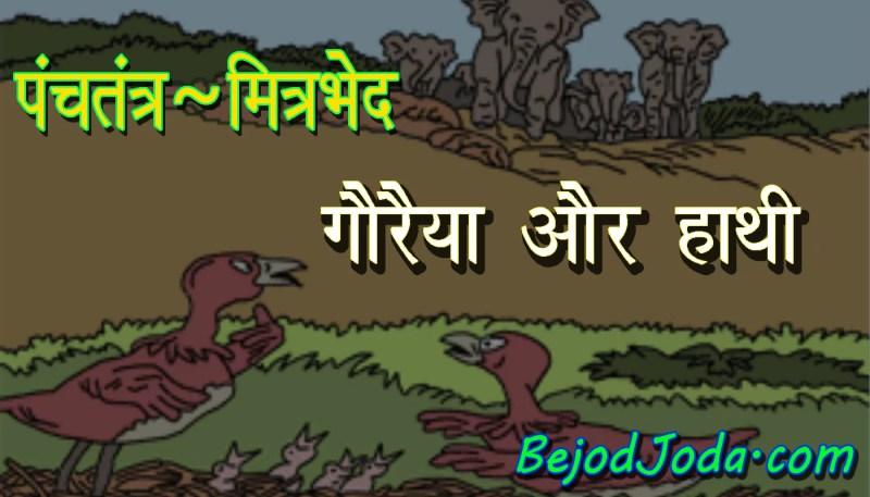 गौरैया और हाथी – मित्रभेद की कहानी