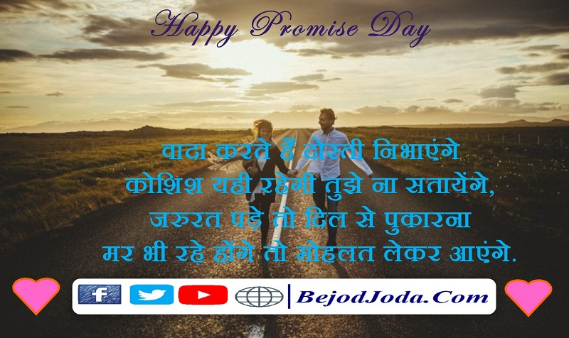 promise day shayari for girlfriend boyfriend in hindi