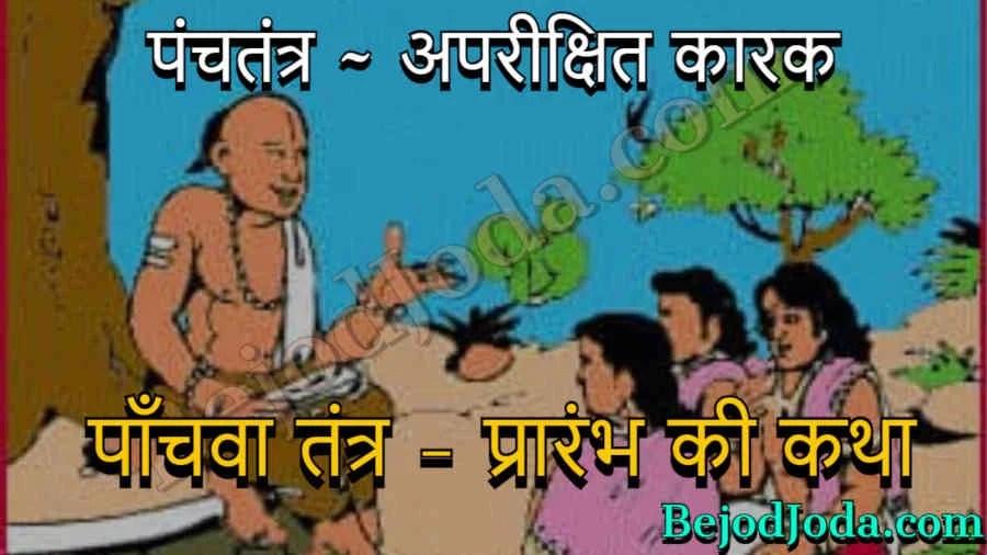 panchawan tantra ~ prarambh ki katha panchtantra story in hindi