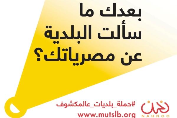 حملة لتعزيز الشفافية في العمل البلدي من خلال نشر موازنة البلديات على مواقع الكترونية