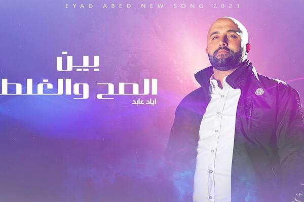 """إياد عابد يحقق نسب مشاهدات عالية بـ""""بين الصح والغلط""""!"""
