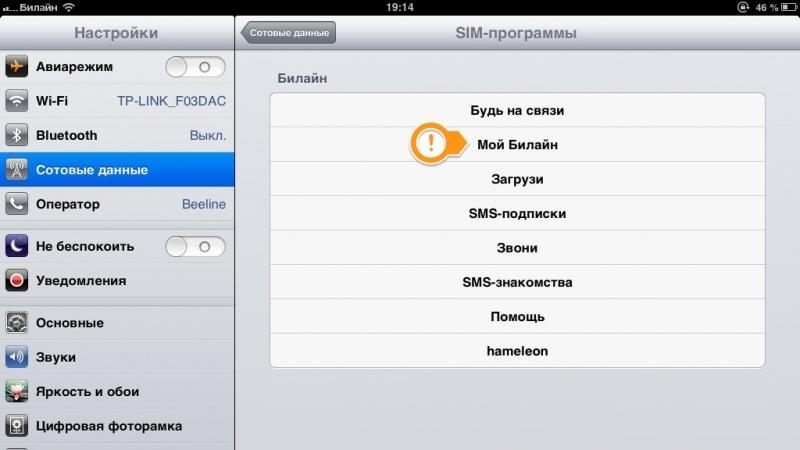 Mérleg ellenőrzése az iPad-en