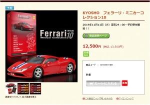KYOSHO フェラーリ・ミニカーコレクション10