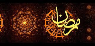 Ramadhan dan Al Quranul Kariim