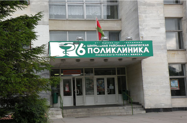 Капитальный ремонт с модернизацией здания поликлиники по ул.Ульяновская,5 в г.Минске