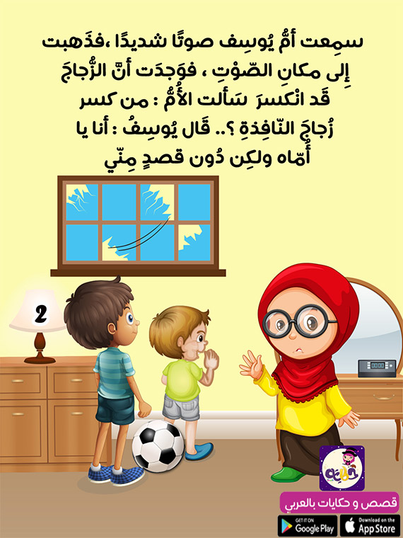 قصص تربوية مصورة للأطفال قصة عن الصدق بتطبيق قصص