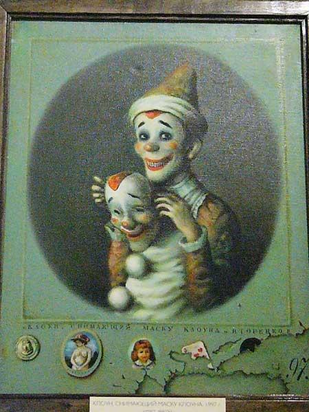 Клоун снимающий маску клоуна