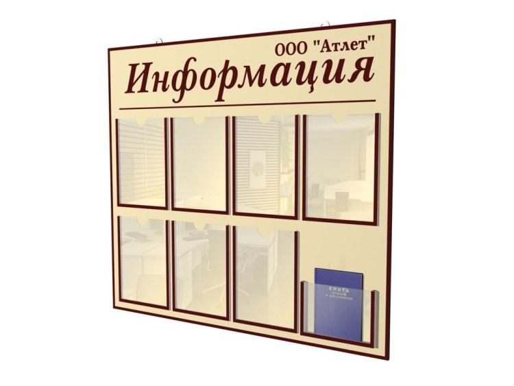 Информационный стенд с карманами