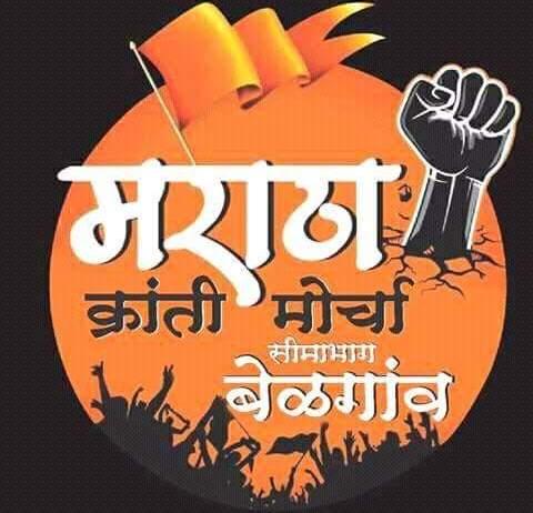 maratha morcha logo 1
