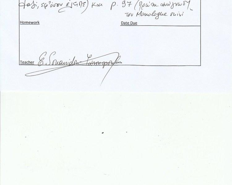 Homework : French B1 class, Agia Paraskevi  9/2/18