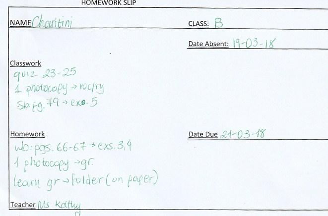 Homework : B class, Agia Paraskevi 19/3/18