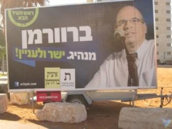 P.T. Kfar Ganim 11 oktober 024