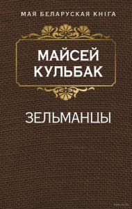 Kulbak3