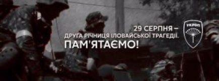 Иловайская_трагедия