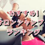 現役美容師がおすすめ!人気のサロンシャンプーランキング12選