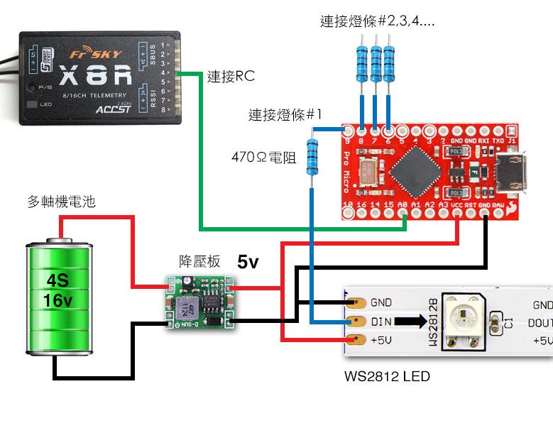 連接-WS2812-LED-Arduino-FrSky-X8R