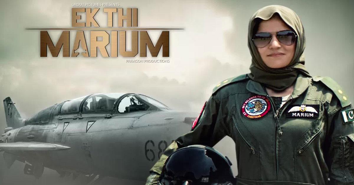 'Ek Thi Mariam' releasing in Cinepax Cinemas across Pakistan