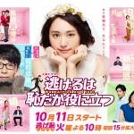 ドラマ『逃げ恥』に関する一連の記事まとめ!