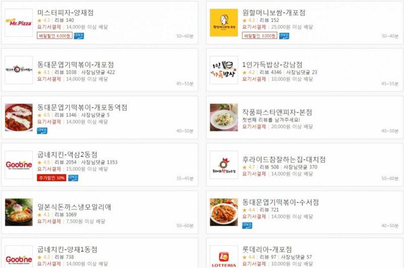 south korea delivery service