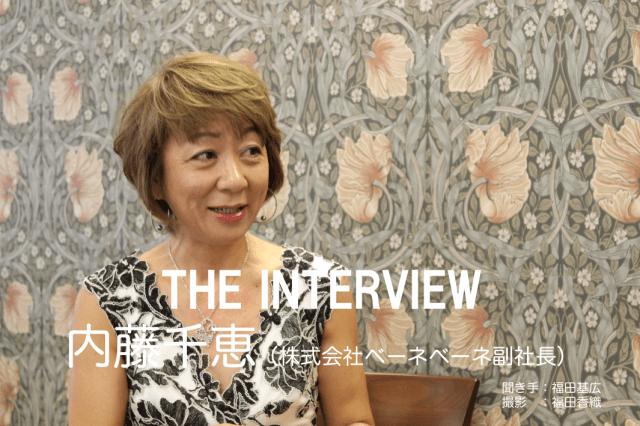 Bene-Beneの歴史…副社長「内藤千恵」インタビュー