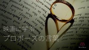【随時更新】プロポーズする男性にオススメ。「YES.」の返事がもらえる映画名言40選|ベーネベーネ