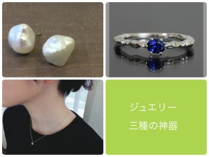 いまさら何を着けたらいいのかわからない人へ。一粒の真珠、一粒のダイヤ、一粒のカラーストーン
