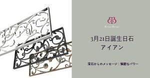 3月21日生まれのあなた。お誕生日おめでとうございます。誕生日石、花個紋、誕生日色はきっとあなたのアミュレットに!