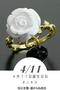 4月11日生まれのあなた。お誕生日おめでとうございます。誕生日石、花個紋、誕生日色はきっとあなたのアミュレットに!