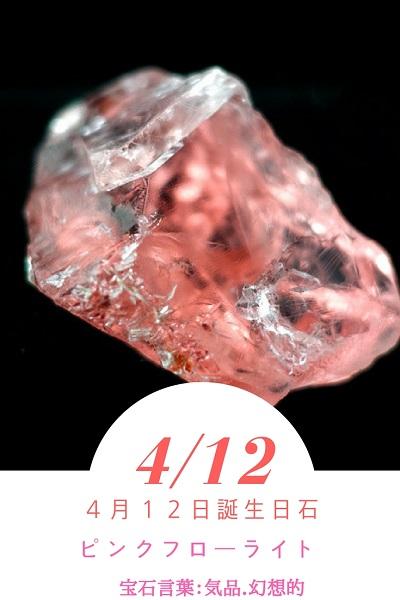 4月12日生まれのあなた。お誕生日おめでとうございます。誕生日石、花個紋、誕生日色はきっとあなたのアミュレットに!