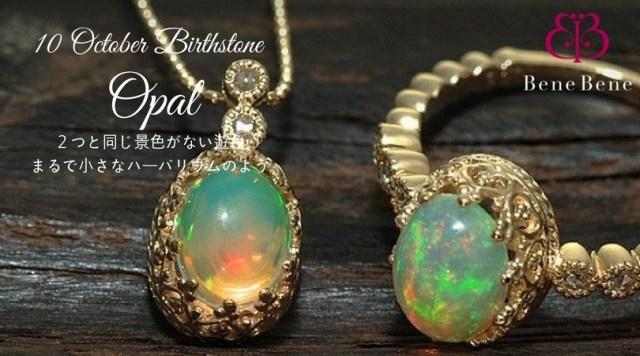 10月の誕生石は【オパール】。何といっても2つと同じ色がないってことがミラクル。オパールの特徴や歴史、言い伝えについて|ベーネベーネ