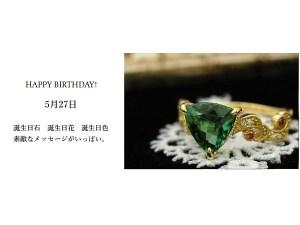 5月27日生まれのあなた。お誕生日おめでとうございます。誕生石はグリーントルマリン、意味と誕生花、プレゼントは?