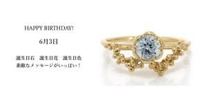 6月3日生まれのあなた。お誕生日おめでとうございます。誕生石は誕生石逆四分ゴールド、意味と誕生花、プレゼントは?