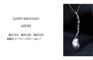 6月9日生まれのあなた。お誕生日おめでとうございます。誕生石はバロックパール、意味と誕生花、プレゼントは?