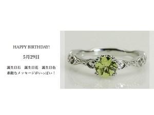 5月29日生まれのあなた。お誕生日おめでとうございます。誕生石はグリーン・グロシュラライト・ガーネット、意味と誕生花、プレゼントは?