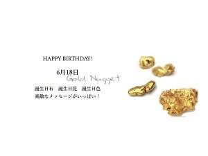 6月18日生まれのあなた。お誕生日おめでとうございます。誕生石はゴールド・ナゲット、意味と誕生花、プレゼントは?