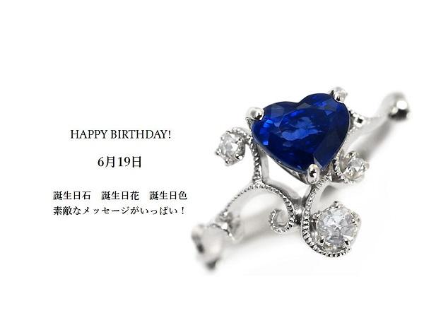 6月19日生まれのあなた。お誕生日おめでとうございます。誕生石はベール状液体インクルージョン内包サファイア、意味と誕生花、プレゼントは?