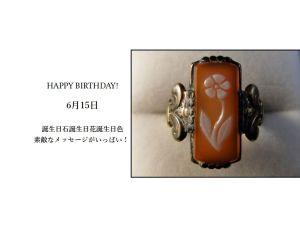 6月15日生まれのあなた。お誕生日おめでとうございます。誕生石はサードオニキスのカメオ、意味と誕生花、プレゼントは?