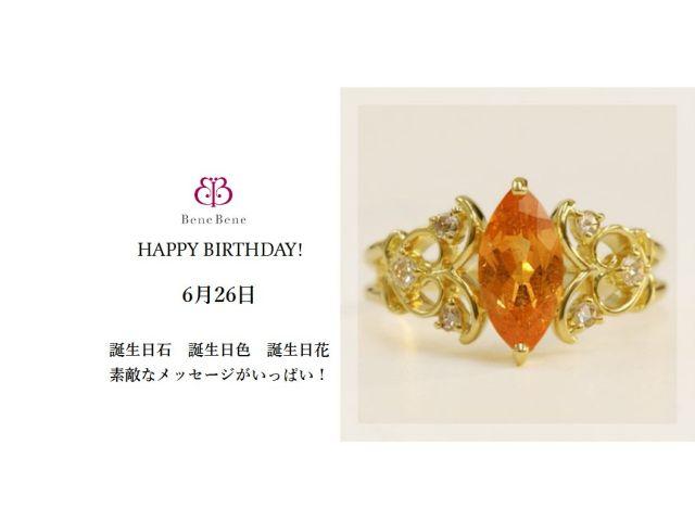 6月26日生まれのあなた。お誕生日おめでとうございます。誕生石はスぺサルタイトガーネット、意味と誕生花、プレゼントは?