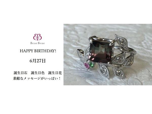 6月27日生まれのあなた。お誕生日おめでとうございます。誕生石はマルチカラートルマリン、意味と誕生花、プレゼントは?