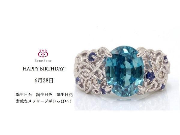 6月28日生まれのあなた。お誕生日おめでとうございます。誕生石はブルージルコン、意味と誕生花、プレゼントは?