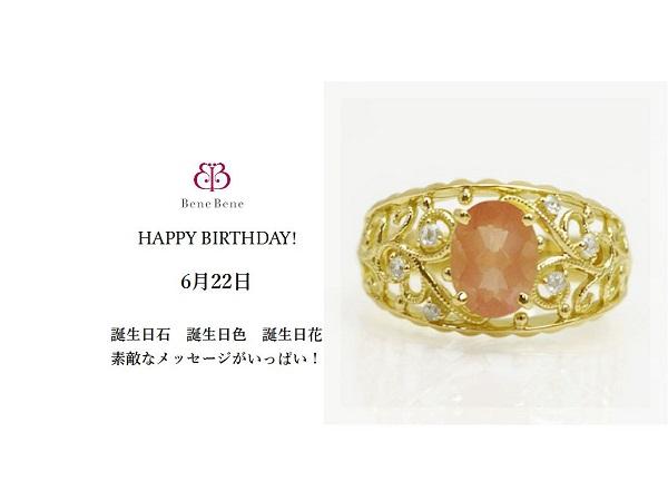 6月22日生まれのあなた。お誕生日おめでとうございます。誕生石はサンストーン、意味と誕生花、プレゼントは?