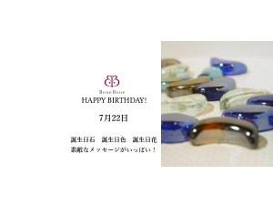 7月22日生まれのあなた。お誕生日おめでとうございます。誕生石は黒勾玉,意味と誕生花、プレゼントは